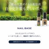 NAIL BASE ネイルベースで輝く指先への画像(1枚目)