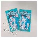 石澤研究所さんのクイスクイスに新カラーが登場しました◎____________商品名: クイスクイス デビルズトリックカラー: キャプテンターコイズ価格: 240円/2…のInstagram画像