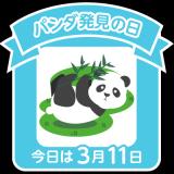 「今日はパンダ発見の日」の画像(1枚目)