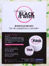 音波式電動歯ブラシ『ブラックisホワイト』と専用の『粉はみがき』を使うと歯の黄ばみが取れる?の画像(1枚目)