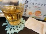 【食育麦茶】うま味成分と和漢配合で子供の食べるチカラを育む麦茶で美味しく水分補給 - お得でなるほど!モニター生活の画像(4枚目)