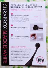 音波式電動歯ブラシ『ブラックisホワイト』と専用の『粉はみがき』を使うと歯の黄ばみが取れる?の画像(2枚目)