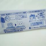 【マイナスイオン×美白用ラバーソフト毛歯ブラシ〜ionic beauty〜】の画像(2枚目)