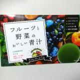 リファータの『フルーツと野菜のおいしい青汁』継続中♪の画像(1枚目)
