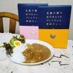 @nagasakigoto510 様のmoniplaファンブログのモニターに当選✨五島の鯛で出汁をとったプレミアムな高級カレー・五島SPF美豚・五島鶏しまさざなみ五島が誇る高級食材…のInstagram画像