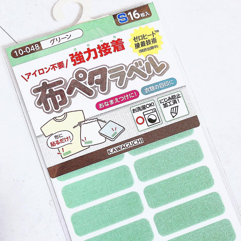 口コミ投稿:なまえシール 『布ペタラベル S グリーン』 KAWAGUCHI 河口・・ラベルサイズ:S 30×10…