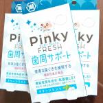 モニプラお試し中!#ピンキーフレッシュ#PinkyFRESH#湖池屋#monipla#koikeya_fan歯周ケア✨歯みがき後にひと粒 お口にポンゆっくりなめなめ…のInstagram画像
