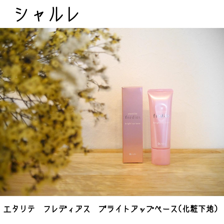口コミ投稿:⑅︎◡̈︎*シャルレの化粧下地を使ってみたよ★ピンク可愛い、好き←・肌表面をなめらかに…