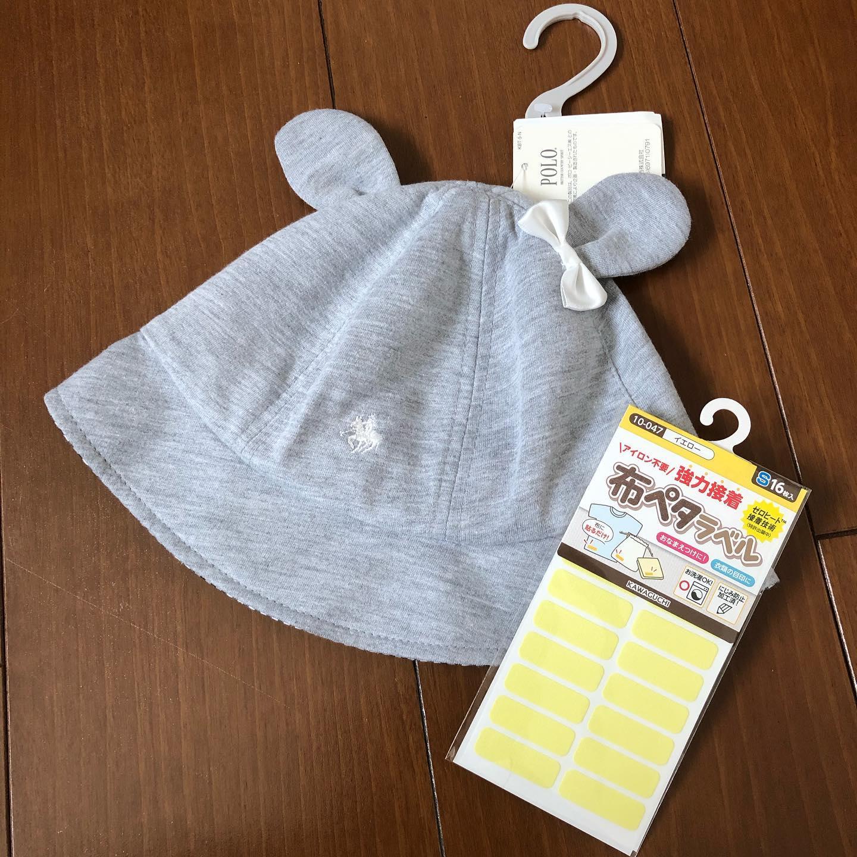 口コミ投稿:可愛い帽子をしまむらで購入👶名前は布ペタラベルで書こっかな〜🖋そして🎀は外そう。笑…