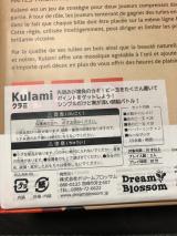 上質なボードゲーム♡Kulamiの画像(4枚目)