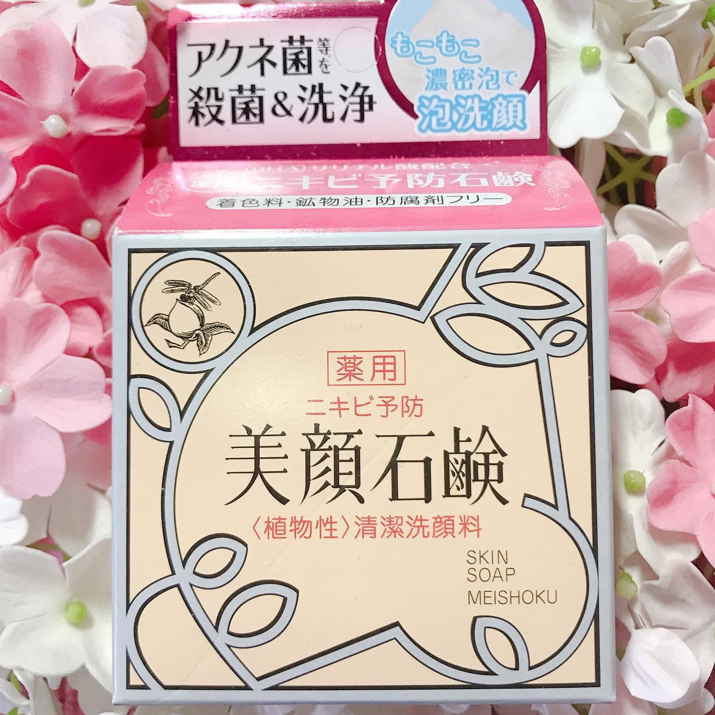 口コミ投稿:⭐️ 明色美顔石鹸⭐️たっぷりの泡でニキビのもとからしっかり洗い流す、ニキビ肌の…