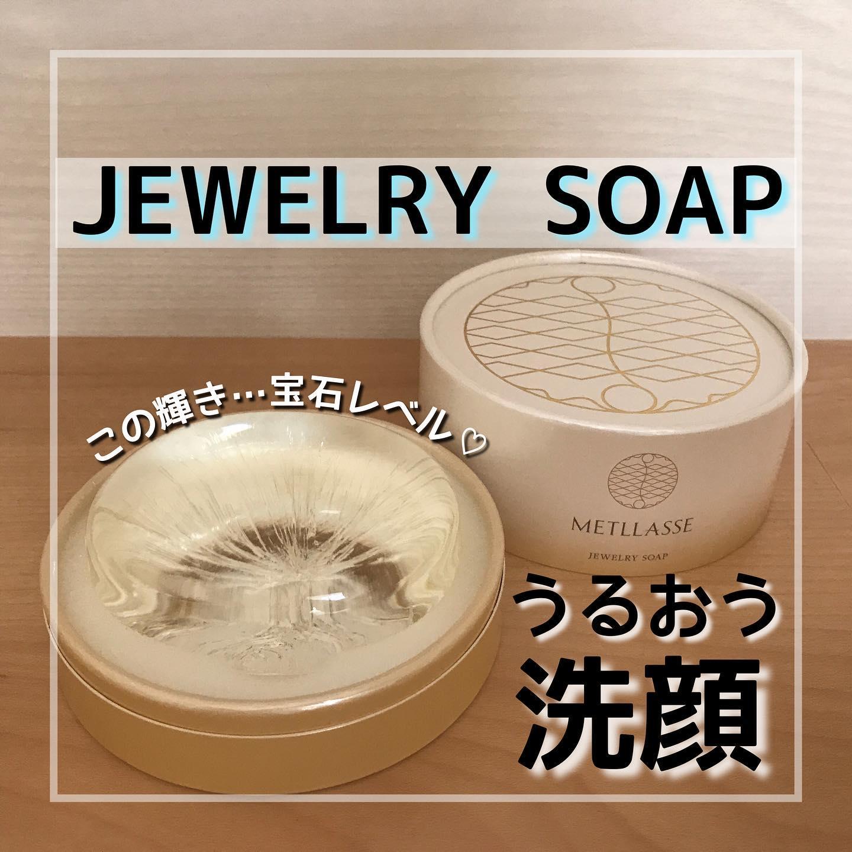 口コミ投稿:#スキンケア レポ💓 宝石のような石鹸、メトラッセ ジュエリーソープ を使ってみまし…