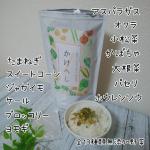かけべじ内容量 90g(3.0g×30袋)単品購入価格3,500円(税込)毎日の食事にかけるだけ、まぜるだけの簡単野菜です。ご飯やお豆腐にかけたり、卵焼きやサラダにまぜるだけ…のInstagram画像