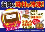 「冷凍ストック名人「プルコギの素」 | よりまるの日記 - 楽天ブログ」の画像(2枚目)