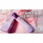 ❁/桜咲耶姫(モイストローション)\名前もパケも桜×ピンクでとっても可愛い化粧水をGETしたよ🙈💕実は、桜咲耶姫のモイスチャークリームを使っていてそれが…のInstagram画像