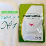 ママニック葉酸サプリを試させていただきました【葉酸】だけでなく各種ビタミンやミネラルといった栄養を管理栄養士の指導のもとバランスよく配合しているとのこと…のInstagram画像