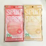 マスクが手放せないコロナ渦。売っているマスクの質も下がってるよなぁと日々思うのですが、今回はめちゃくちゃ質の良いマスク使ってみました!スパンレース不織布のカラーマスク。ピンクとベージュを着用。…のInstagram画像
