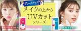 リニューアルしたプライバシーUVシリーズ☆の画像(1枚目)