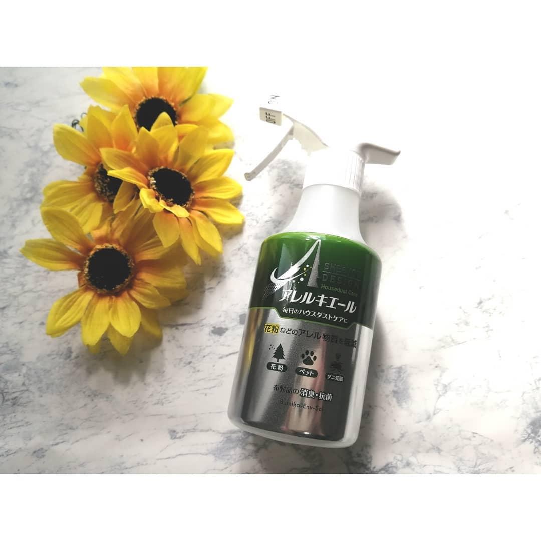 口コミ投稿:SHE&YOU アレルキエール花粉などのアレル物質低減+布製品の消臭・抗菌をしてくれるア…