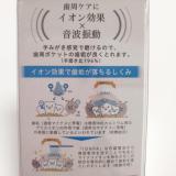 「音波振動歯ブラシ IONPA Beauty」の画像(3枚目)
