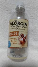 「(2021)GEORGIA JAPAN CRAFTSMAN カフェラテ」の画像(2枚目)