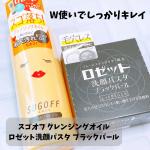ロゼット株式会社様よりスゴオフ クレンジングオイルロゼット洗顔パスタ ブラックパールをお試しさせていただきました♡ありがとうございます♡【スゴオフ…のInstagram画像