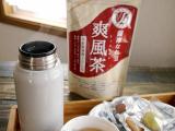 「スッキリ! 薩摩なた豆 爽風茶」の画像(8枚目)