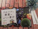 「【美ボディ&うる肌】フルーツと野菜のおいしい青汁  ②」の画像(1枚目)
