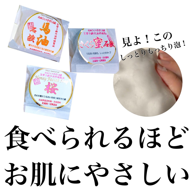 口コミ投稿:食べれるほどお肌にやさしい池田さんの石けん!この石けん使うと洗い上がりのお肌が…