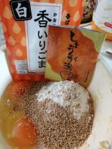 「ローズヒップ入りしょうが湯で、簡単パンを作ってみました~☆」の画像(2枚目)