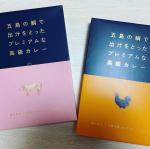 .長崎五島ごと高級レトルトカレー🍛(美豚、地鶏).長崎五島列島産の真鯛の出汁と高級食材を使用したこちらのカレー🍛.今回は、豚と鶏を食べてみました😆お仕事休みのひとり時間の時…のInstagram画像