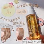 ・・\髪の毛+全身に使える/ ラーレオーガニックミスト 🍊オレンジジャスミンの香り ୨୧ ⑅ ୨୧ ⑅ ୨୧ ⑅ ୨୧ ⑅ ୨୧ ⑅ ୨୧ ⑅ ୨୧ …のInstagram画像