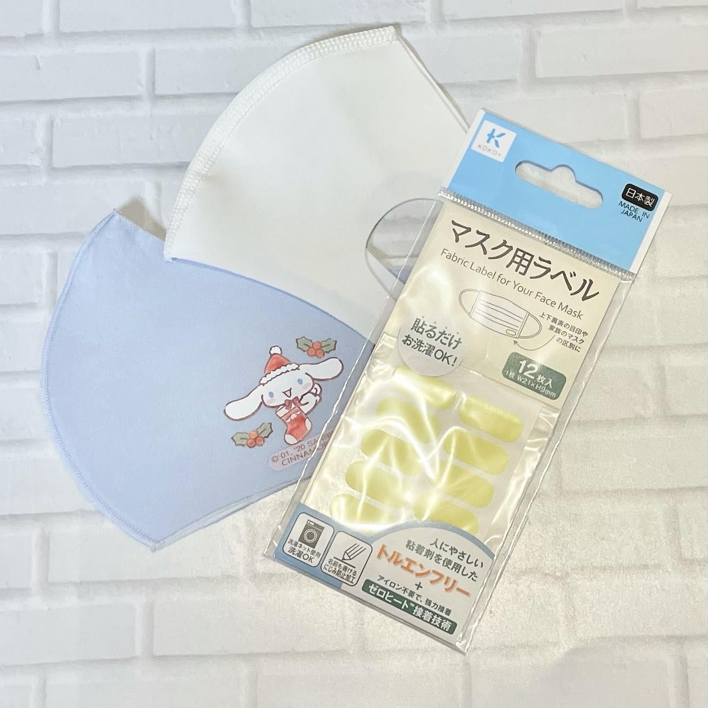 口コミ投稿:*【マスク用ラベル】貼るだけ、お洗濯OK!マスクのしるしつけにマスク用ラベル♬約21×9…