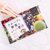 「リファータ・フルーツと野菜のおいしい青汁」の画像(1枚目)