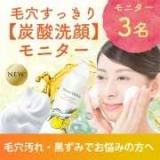 「大人気『炭酸洗顔』がリニューアル! | よりまるの日記 - 楽天ブログ」の画像(2枚目)