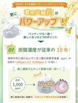 「大人気『炭酸洗顔』がリニューアル! | よりまるの日記 - 楽天ブログ」の画像(3枚目)