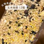 北海道産100%の【玄米雑穀】をreview🌾こちらは \\ 玄米+雑穀 // が12種類💡一般的な雑穀と比較すると #玄米 の割合が多い印象です☝️#雑穀米 ならではのゴロゴ…のInstagram画像