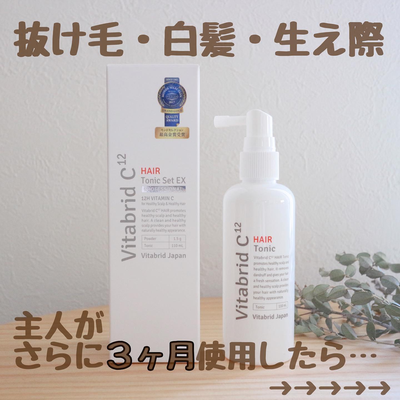 口コミ投稿:.@vitabrid_japan.株式会社ビタブリッドジャパンの薬用発毛促進剤 ビタブリッドCヘア…