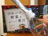 「Re:fata(リファータ)フルーツと野菜のおいしい青汁 キレイと元気を美味しく応援③」の画像(1枚目)
