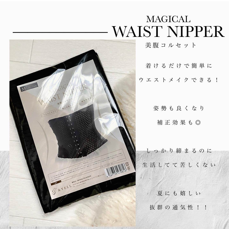 口コミ投稿:🖤MAGICALWAIST NIPPER-美腹コルセット-効果の凄さに毎日着用してお世話になっている…