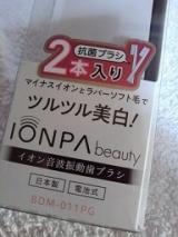 1回目 音波振動歯ブラシ「IONPA Beauty 」ピンクゴールドを使ってみました♪ の画像(4枚目)