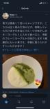 「Twitter投稿」の画像(1枚目)