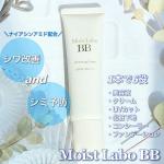 ☺︎日中だってメイクしながらスキンケア長年愛されている大人気のモイストラボBBクリームがリニューアルしたよ▪️明色化粧品Moist Labo (モイストラボ)薬用美白B…のInstagram画像
