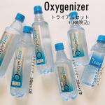 オキシゲナイザーアイザーピュアウォーターオキシゲナイザーは、逆浸透膜ろ過システムによって不純物を取り除いた精製水に高濃度酸素を配合した酸素水です。普通の水の味でのみやすいです。…のInstagram画像