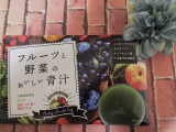 「【美ボディ&うる肌】フルーツと野菜のおいしい青汁  ③」の画像(2枚目)