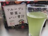 「【美ボディ&うる肌】フルーツと野菜のおいしい青汁  ③」の画像(1枚目)