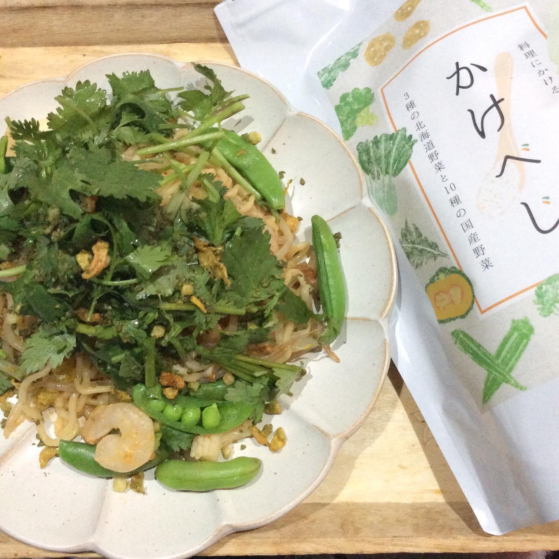 口コミ投稿:#健康コーポレーション株式会社 @kenkoucorp から毎日の食事にかけるだけ、まぜるだ…