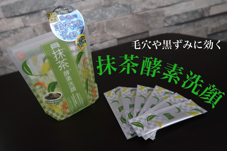 口コミ投稿:抹茶シリーズ 酵素洗顔を含め使い切ったのでレビュー😊💚✔抹茶パック 洗い流すタイプこ…