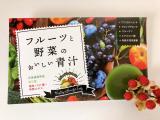 「〖Re:fata(リファータ)〗フルーツと野菜のおいしい青汁♡」の画像(1枚目)