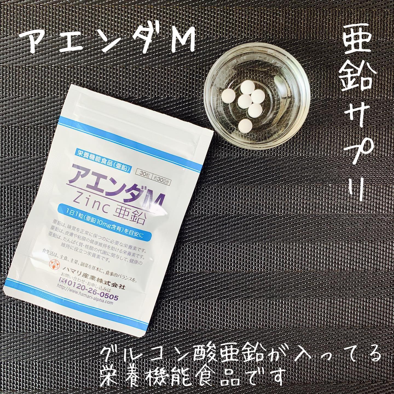 口コミ投稿:アエンダM。体に必要な微量元素亜鉛の1日量を一粒で補ってくれます。亜鉛って、足り…